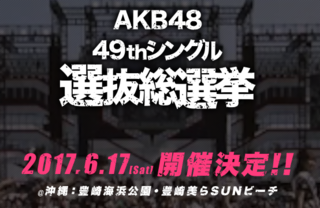 【保存版】第9回AKB48選抜総選挙2017開催地:沖縄 海浜公園《豊崎美SUNビーチ》詳細情報